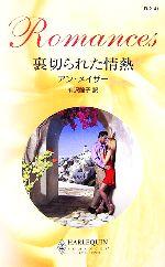 裏切られた情熱(ハーレクイン・ロマンス)(新書)