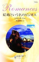 結婚という名のビジネス 求む、妻(ハーレクイン・ロマンス)(3)(新書)