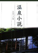 温泉小説(単行本)