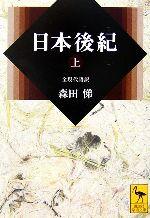 日本後紀(講談社学術文庫1787)(上)(文庫)