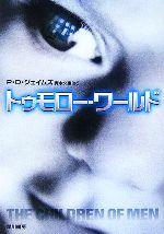 トゥモロー・ワールド(ハヤカワ・ミステリ文庫)(文庫)