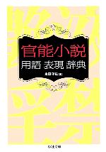 官能小説用語表現辞典(ちくま文庫)(文庫)