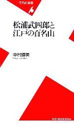 松浦武四郎と江戸の百名山(平凡社新書)(新書)