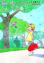 霧のむこうのふしぎな町(講談社・文学の扉)(児童書)
