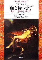 顔を持つまで 王女プシケーと姉オリュアルの愛の神話(平凡社ライブラリー572)(新書)