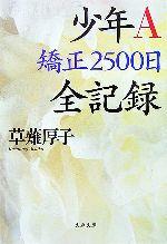 少年A 矯正2500日全記録(文春文庫)(文庫)
