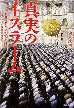 真実のイスラーム 聖典『コーラン』がわかれば、イスラーム世界がわかる(単行本)