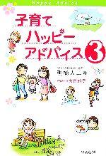 子育てハッピーアドバイス(3)(単行本)