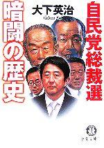 自民党総裁選 暗闘の歴史(徳間文庫)(文庫)