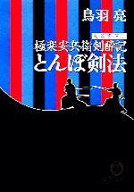 とんぼ剣法 極楽安兵衛剣酔記(徳間文庫)(文庫)
