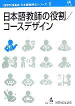 日本語教師の役割・コースデザイン(国際交流基金日本語教授法シリーズ第1巻)(単行本)