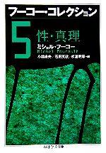 フーコー・コレクション 性・真理(ちくま学芸文庫)(5)(文庫)