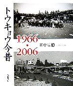 トウキョウ今昔1966・2006(単行本)