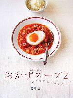 おかずスープ-10の味から広がるスープ(デイリークッキングシリーズ)(2)(単行本)