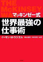 マッキンゼー式 世界最強の仕事術(SB文庫)(文庫)