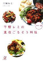 平野レミの速攻ごちそう料理(講談社+α文庫)(文庫)