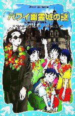 ハワイ幽霊城の謎 名探偵夢水清志郎事件ノート(講談社青い鳥文庫)(児童書)