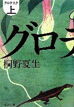 グロテスク(文春文庫)(上)(文庫)