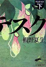 グロテスク(文春文庫)(下)(文庫)