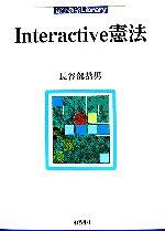 Interactive憲法(法学教室Library)(単行本)