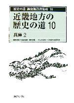 近畿地方の歴史の道 兵庫2(歴史の道調査報告書集成10)(10)(単行本)