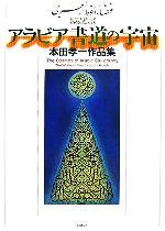 アラビア書道の宇宙 本田孝一作品集(単行本)