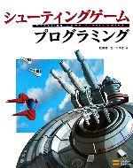 シューティングゲームプログラミング(CD-ROM1枚付)(単行本)