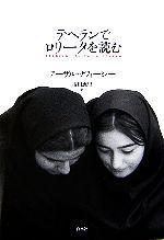 テヘランでロリータを読む(単行本)