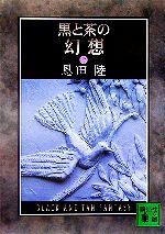 黒と茶の幻想(講談社文庫)(上)(文庫)