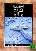 黒と茶の幻想(講談社文庫)(下)(文庫)