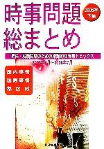 時事問題総まとめ-国内事情・国際事情・都区政(2006年下巻)(単行本)