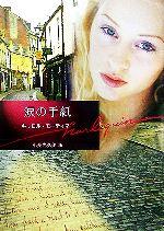 涙の手紙(ハーレクイン文庫)(文庫)