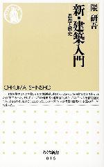 新・建築入門 思想と歴史(ちくま新書)(新書)