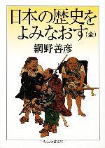 日本の歴史をよみなおす(全)(ちくま学芸文庫)(文庫)