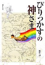 びりっかすの神さま(偕成社文庫2096)(児童書)