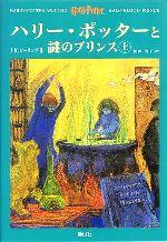 ハリー・ポッターと謎のプリンス 上下巻2冊セット(上下巻2冊セット)(単行本)