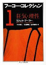 フーコー・コレクション 狂気・理性(ちくま学芸文庫)(1)(文庫)
