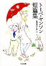 トーベ・ヤンソン短篇集(ちくま文庫)(文庫)