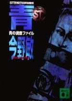 青の調査ファイル ST警視庁科学特捜班(講談社文庫)(文庫)