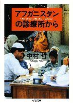 アフガニスタンの診療所から(ちくま文庫)(文庫)