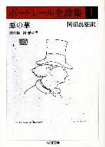 ボードレール全詩集-悪の華、漂着物、新・悪の華(ちくま文庫)(1)(文庫)