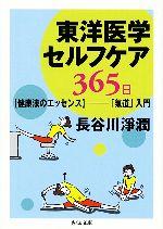 東洋医学セルフケア365日 健康法のエッセンス 「気道」入門(ちくま文庫)(文庫)