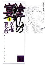 分冊文庫版 塗仏の宴 宴の始末(講談社文庫)(下)(文庫)