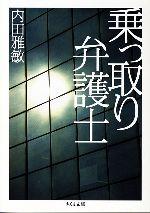 乗っ取り弁護士(ちくま文庫)(文庫)