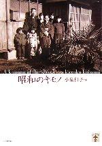昭和のキモノ(らんぷの本)(単行本)