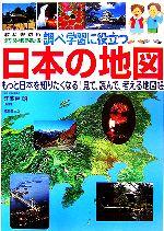調べ学習に役立つ日本の地図 教科書対応 新学習指導要領対応(単行本)