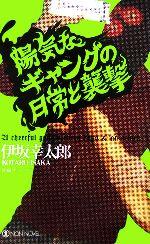 陽気なギャングの日常と襲撃(ノン・ノベル)(新書)