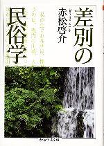 差別の民俗学(ちくま学芸文庫)(文庫)