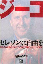 ジーコ セレソンに自由を 「日本代表を熟成させた1200日」密着インタビューの記録(単行本)