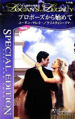 プロポーズから始めて ある運命の物語(シルエット・スペシャルエディション)(4)(新書)